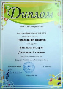 грамота Казанцевой