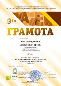 chapter_member_win_Atyasova_Mariya