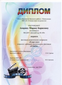 Апарина грамоты 001