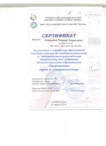 Сертификат 2015 Апарина