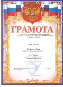безоп.переход Бойцова1аринаАп