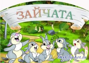 зайчата1
