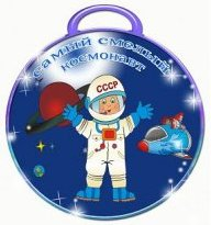 космонавт1