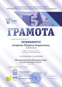 1chapter_coord_Aparina_Marina_Borisovna