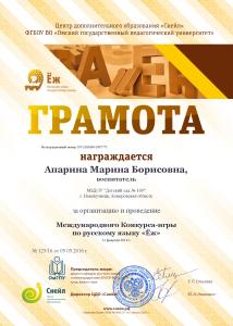 chapter_coord_Aparina_Marina_Borisovna