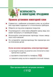 Правила установки новогодней ёлки