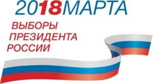 logotip-vybory_2018_ek9vsdu