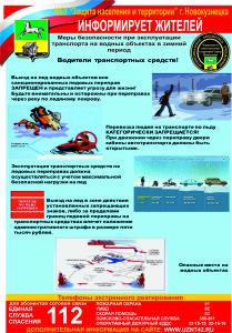 Транспорт на воде зимой