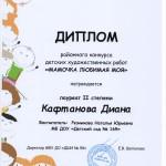 Кафтанов 2 ст 001