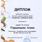 Паршинцева 2 ст 001