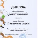 Петраченко 001