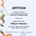 Рубцов 2 ст 001