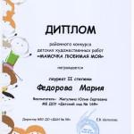 Федорова 2 ст 001