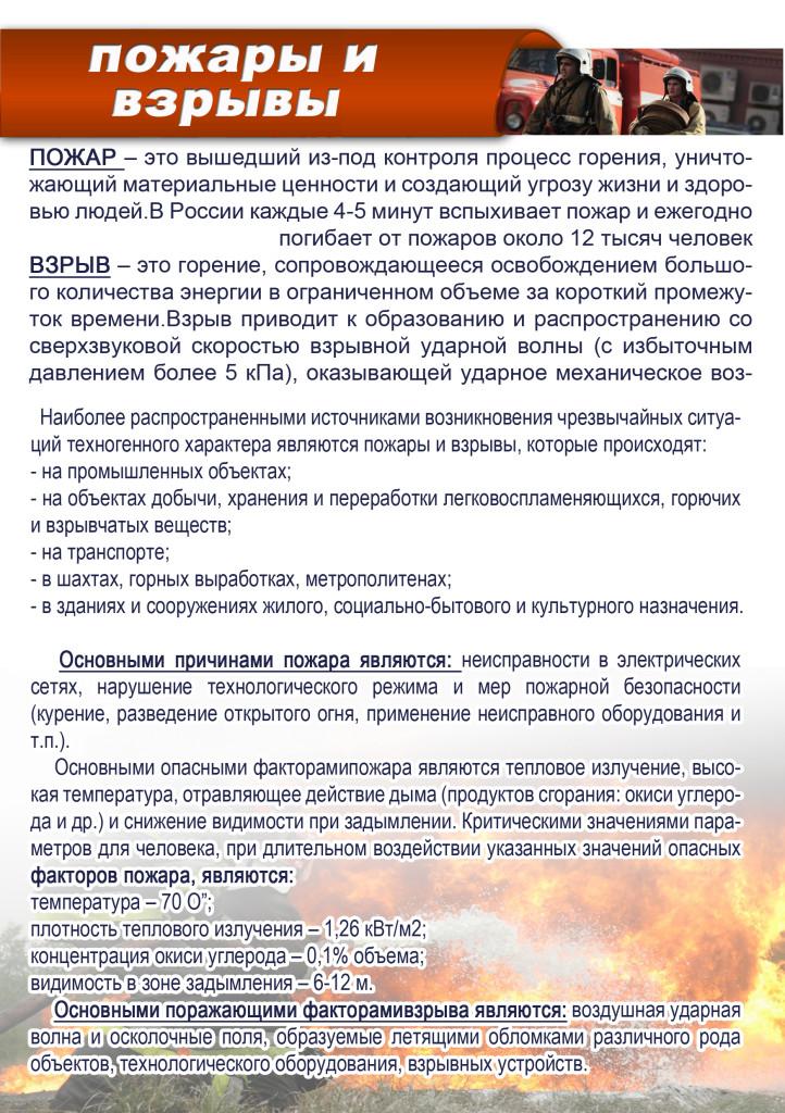 памятка (пожары и взрывы)