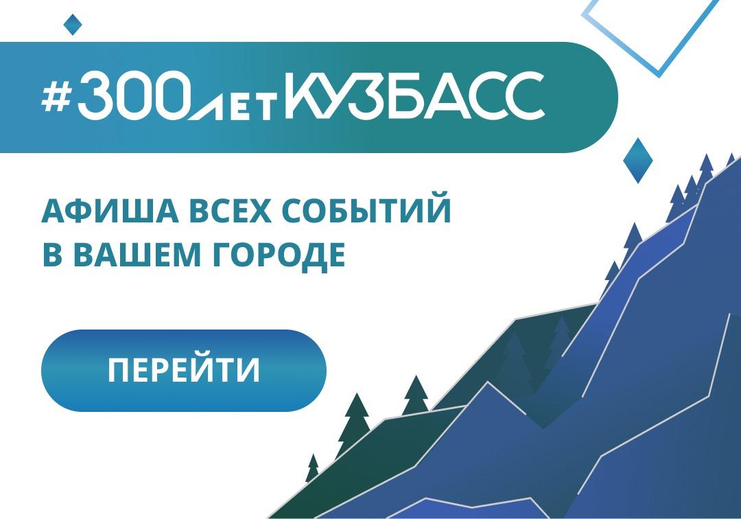 https://kemerovo.kuzbass-online.ru/
